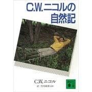 C.W.ニコルの自然記(講談社) [電子書籍]