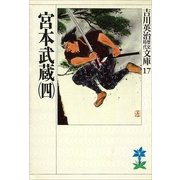 宮本武蔵〈4〉(講談社) [電子書籍]