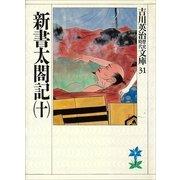 新書太閤記〈10〉(講談社) [電子書籍]