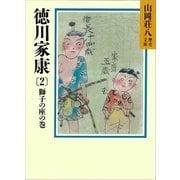 徳川家康〈2 獅子の座の巻〉(講談社) [電子書籍]