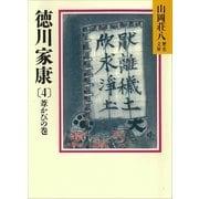 徳川家康〈4 葦かびの巻〉(講談社) [電子書籍]
