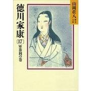 徳川家康〈17 軍荼利の巻〉(講談社) [電子書籍]