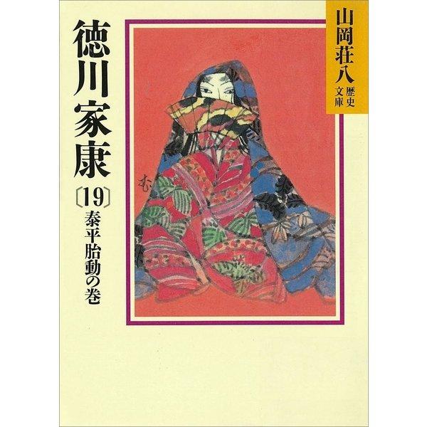徳川家康〈19 泰平胎動の巻〉(講談社) [電子書籍]