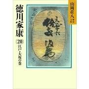 徳川家康〈20 江戸・大坂の巻〉(講談社) [電子書籍]