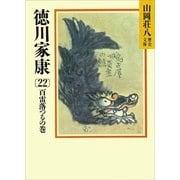 徳川家康〈22 百雷落つるの巻〉(講談社) [電子書籍]