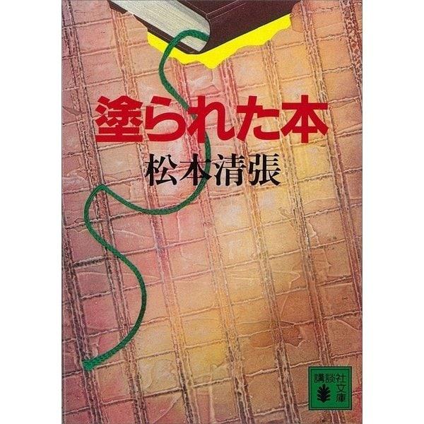 塗られた本(講談社) [電子書籍]
