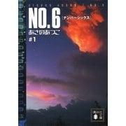 NO.6(ナンバーシックス)〈#1〉(講談社文庫) [電子書籍]