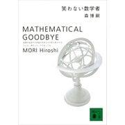 笑わない数学者―MATHEMATICAL GOODBYE(講談社) [電子書籍]