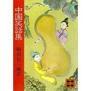 中国笑話集(講談社) [電子書籍]