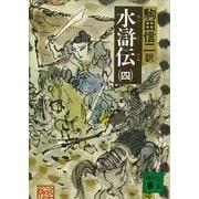 水滸伝(四)(講談社) [電子書籍]