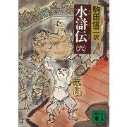 水滸伝(六)(講談社) [電子書籍]