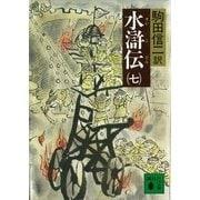 水滸伝(七)(講談社) [電子書籍]