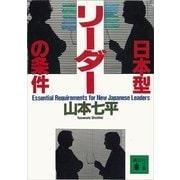 日本型リーダーの条件(講談社) [電子書籍]