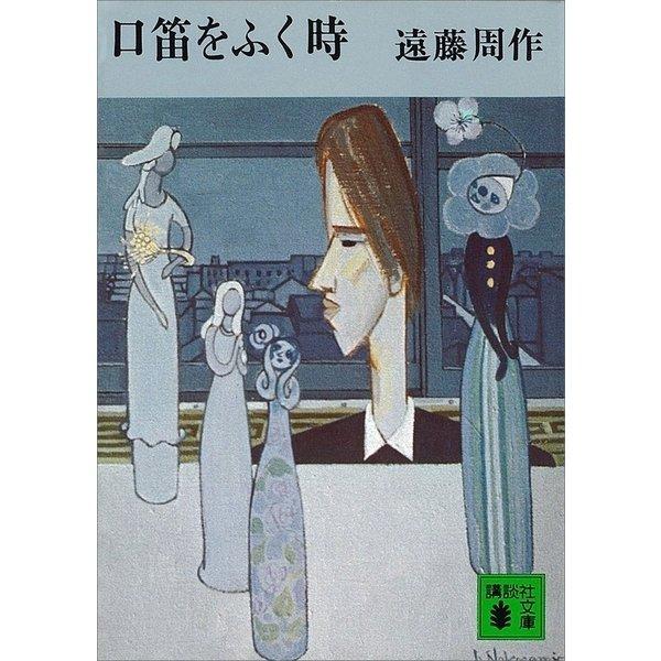 口笛をふく時(講談社) [電子書籍]