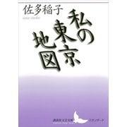 私の東京地図(講談社) [電子書籍]