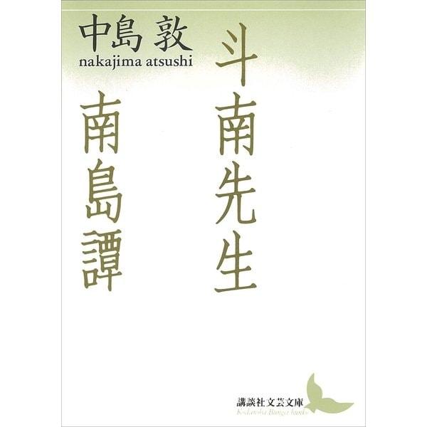 斗南先生・南島譚(講談社) [電子書籍]