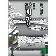 雪明かり 新装版(講談社) [電子書籍]