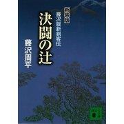 決闘の辻 新装版(講談社) [電子書籍]