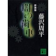 闇の歯車 新装版(講談社) [電子書籍]