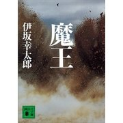 魔王(講談社文庫) [電子書籍]