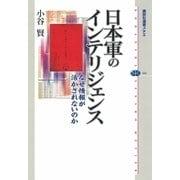日本軍のインテリジェンス―なぜ情報が活かされないのか(講談社選書メチエ) [電子書籍]
