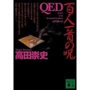 QED―百人一首の呪(講談社文庫) [電子書籍]