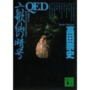 QED 六歌仙の暗号(講談社文庫) [電子書籍]