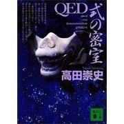 QED 式の密室(講談社文庫) [電子書籍]