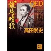 QED 龍馬暗殺(講談社文庫) [電子書籍]