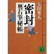 密封―奥右筆秘帳(講談社文庫) [電子書籍]