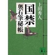国禁―奥右筆秘帳(講談社文庫) [電子書籍]