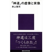 「神道」の虚像と実像(講談社現代新書) [電子書籍]