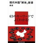 現代中国「解体」新書(講談社現代新書) [電子書籍]