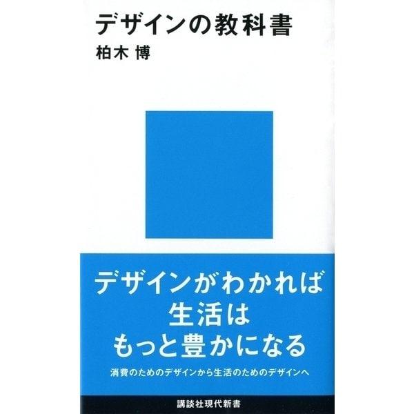デザインの教科書(講談社現代新書) [電子書籍]