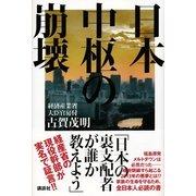 日本中枢の崩壊 (講談社) [電子書籍]