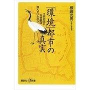 「環境」都市の真実―江戸の空になぜ鶴は飛んでいたのか(講談社プラスアルファ新書) [電子書籍]