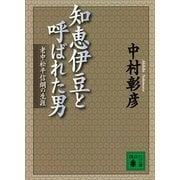 知恵伊豆と呼ばれた男―老中松平信綱の生涯(講談社文庫) [電子書籍]