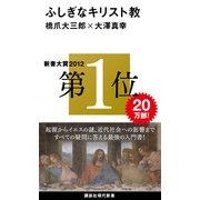 ふしぎなキリスト教(講談社現代新書) [電子書籍]