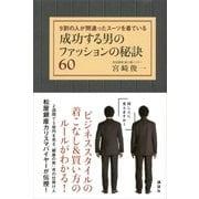 成功する男のファッションの秘訣60―9割の人が間違ったスーツを着ている (講談社) [電子書籍]