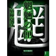 魍魎の匣(1) 【電子百鬼夜行】(講談社文庫) [電子書籍]