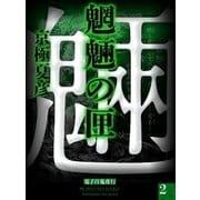 魍魎の匣(2) 【電子百鬼夜行】(講談社文庫) [電子書籍]