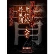 百鬼夜行 陽(1) 【電子百鬼夜行】(講談社) [電子書籍]