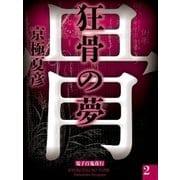 狂骨の夢(2) 【電子百鬼夜行】(講談社文庫) [電子書籍]