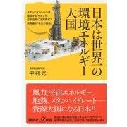 日本は世界一の環境エネルギー大国(講談社プラスアルファ新書) [電子書籍]