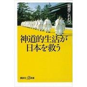 神道的生活が日本を救う(講談社プラスアルファ新書) [電子書籍]
