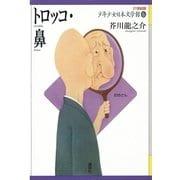 トロッコ・鼻(21世紀版少年少女日本文学館〈6〉) (講談社) [電子書籍]