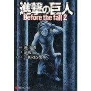 進撃の巨人―Before the fall〈2〉(講談社ラノベ文庫) [電子書籍]