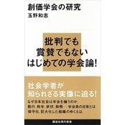 創価学会の研究(講談社現代新書) [電子書籍]