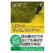 LD(学習障害)とディスレクシア(読み書き障害)―子どもたちの「学び」と「個性」(講談社プラスアルファ新書) [電子書籍]
