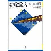 銀河鉄道の夜(21世紀版少年少女日本文学館〈8〉) (講談社) [電子書籍]